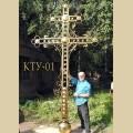 Крест с патриаршим шаром и лазерной резкой КТУ-01