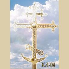 Крест с патриаршим шаром и лазерной резкой КЛ-04